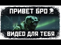 Warface ПРИВЕТ БРО 1 Это Видео для тебя Дружище mp3