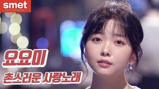 요요미 - 촌스러운 사랑노래 By 요요미 박진영PD