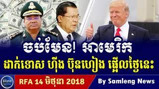 ស្តាប់អាមេរិក ដាក់ទណ្ឌកម្មលោក ហ៊ីង ប៊ុនហៀង, Cambodia Hot News, Khmer