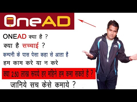 Earn money online 250000 ₹ per month, Make Money Online, Easy process, How to Use OneAD