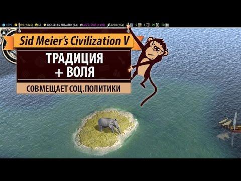 "Стратегия развития ""Традиция+Воля"" в Sid Meier's Civilization V"