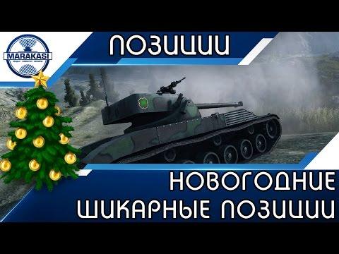 НОВОГОДНИЕ ШИКАРНЫЕ ПОЗИЦИИ, ЗАНИМАЙ ТОЛЬКО ИХ! World of Tanks