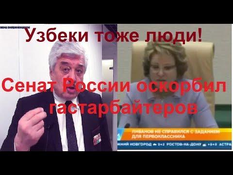 Председатель Сената России Валентина Матвиенко оскорбила и унизила трудовых мигрантов