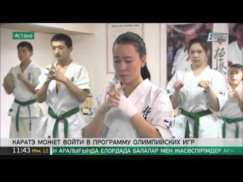 Более 15 тысяч детей и подростков занимаются каратэ в Казахстане
