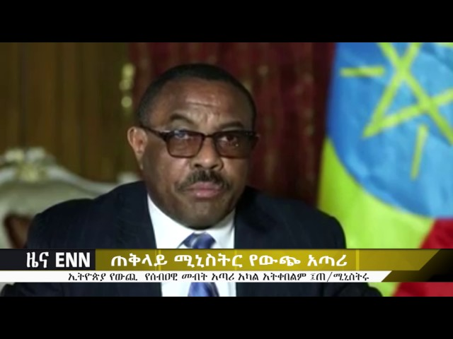 Ethiopia: Ethiopia rejects UN investigation over protest deaths - ENN News