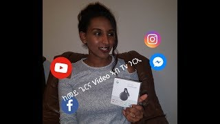 ከመይ ጌርና Video ካብ Youtube,facebook,Galeria.....ኣብ Tv (Televison) ክንርኢ ንኽኢል።