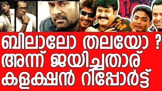 Mammootty's Big B Vs Mohanlal's Chotta Mumbai - Collection Report