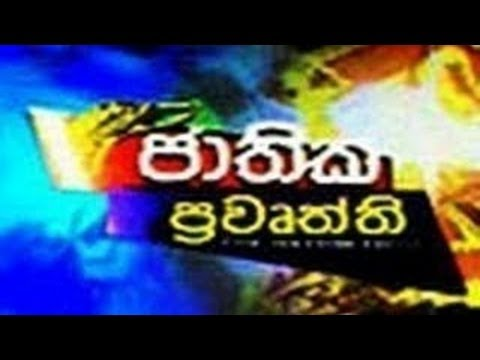 Rupavahini Sri Lanka Sinhala News   30th September 2013 - Www.lankachannel.lk video