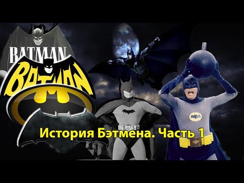 История Бэтмена. Фильмы и Сериалы. Часть 1