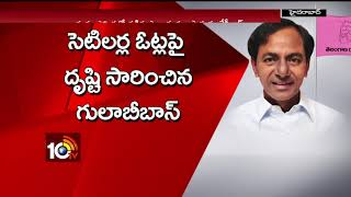 సెటిలర్లు ఎటువైపు ?.| Special Story On Settlers Votes | TRS Full Focus On Settlers Votes