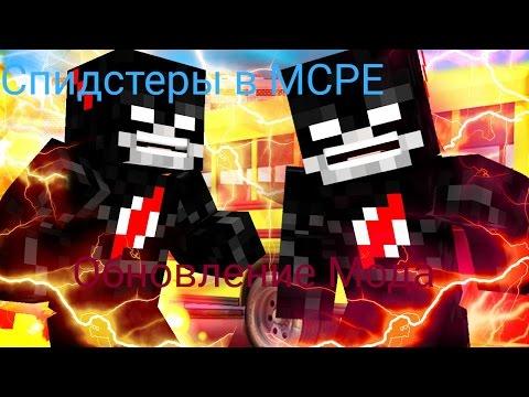 MCPE [ Обзоры Модов ] Спидстеры в MCPE!!!Обновление мода,Черный Флэш и т.д