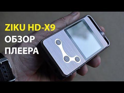ZIKU HD-X9 | ОБЗОР HIFI ПЛЕЕРА