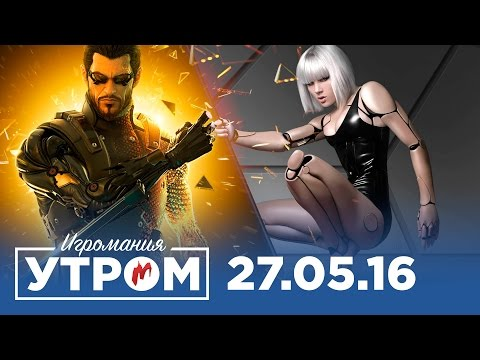 Игромания Утром 27 мая 2016 (Ghost Recon: Wildlands, The Last Guardian, Civilization 6, Echo, WRC 6)