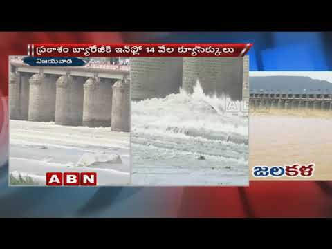 4 Gates of Prakasam Barrage Lifted Due To Heavy Inflow | Vijayawada