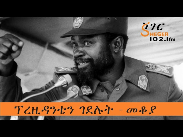 Sheger Mekoya -The mysterious death of Samora Machel
