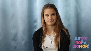 Юлия К., родилась в мае 2005 г.