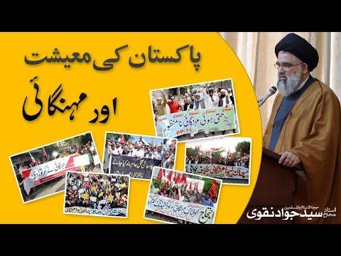 Pakistan Me Mehngai Ku Brh Rhi hai || Ustad e Mohtaram Syed Jawad Naqvi