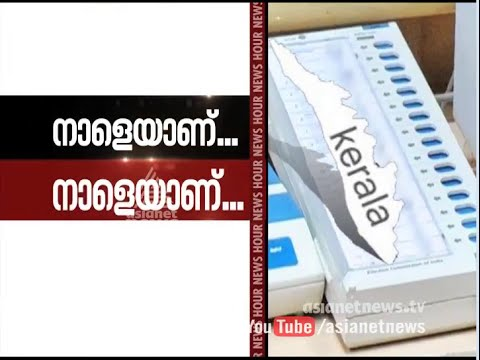 Civic Polls in Kerala:Counting Tomorrow:Asianet News Hour 6 Nov 2015
