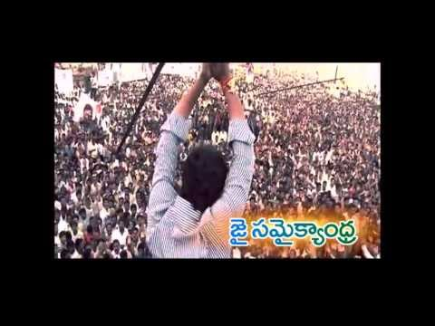 Ys Jagan Samaikyandhra Udyamam Song 1 video