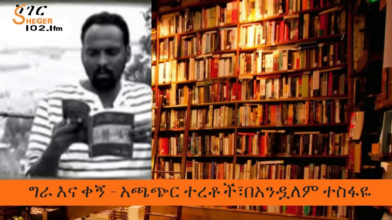 Sheger FM 102.1: Gra Ena Qegn ግራ እና ቀኝ -  By Andualem Tesfaye