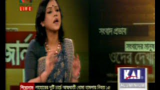 Bangla Talk Show: 71 Journal, 16 March 2015, 71 Tv