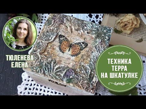 ✨Декорируем шкатулку в технике терра. Мастер-класс Лены Тюленевой. Рельефный декор.