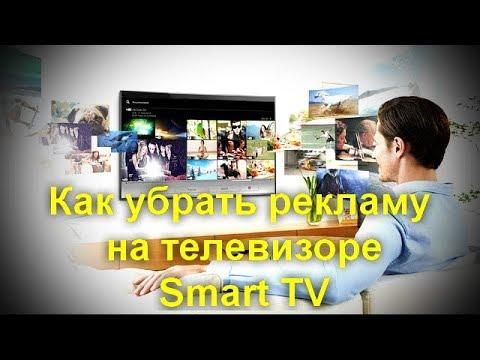 Как убрать рекламу на телевизоре Smart TV