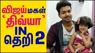 Vijay Daughter Divya In Theri 2| Cine Flick