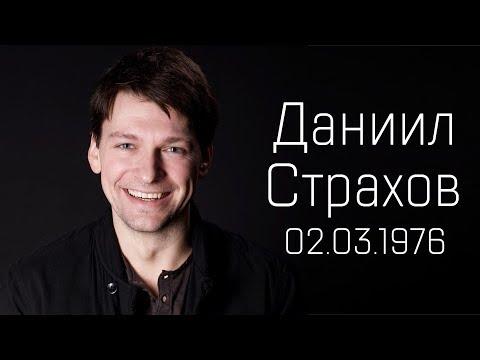 ДАНИИЛ СТРАХОВ. Известные российские актеры.  Биография, личная жизнь, интересные факты