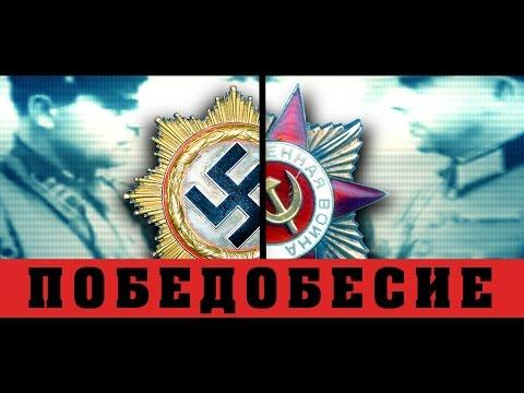 ПОБЕДОБЕСИЕ (обязательно к просмотру в России)