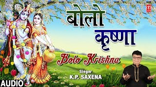 बोलो कृष्णा BOLO KRISHNA I K.P. Saxena I New Krishna Bhajan I Full Audio Song