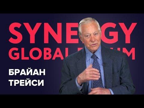 Университет СИНЕРГИЯ | Брайан Трейси | Выступление на SYNERGY GLOBAL FORUM 2015