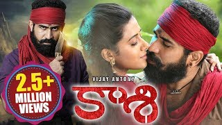 Kaasi Latest Telugu Full Length Movie  Vijay Anton