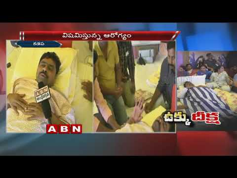 Kadapa Steel Plant Row | TDP MP CM Ramesh Hunger Strike Reaches 8th Day | ABN Telugu