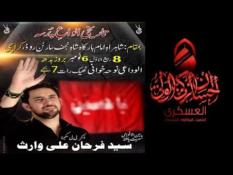 ????Live Noha Khuwani 8th Rabi-ul-Awal Shahadat Imam Hasan Askari Farhan Ali Waris - Karachi