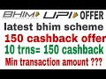 150 BHIM UPI Cashback Latest Bhim Upi Offer Bhim Scheme July 2018 mp3