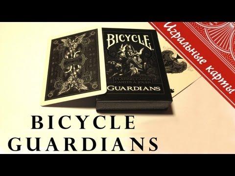 Bicycle Guardiands - Игральные карты  - Обзор