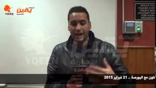 يقين | لقاءات مع اعضاء برنامج ماسي في الجامعة الكندية حول محاكاة البورصة المصرية