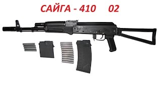 Супер оружейка(№40) - Сайга -410  02    / Saiga Semi-automatic Rifle