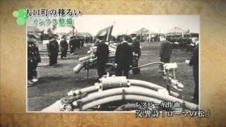 大口町制50周年記念プロモーションビデオ(2013年作成)