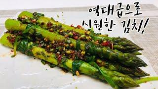 [아스파라거스소박이 / asparagus kimchi] – 재료도 고급, 맛도 고급, 영양도 고급