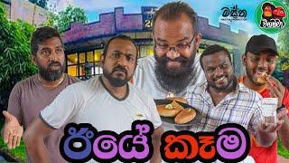 Iye Kama | Mastha Production &  Vigadama | Rosai Samiyai