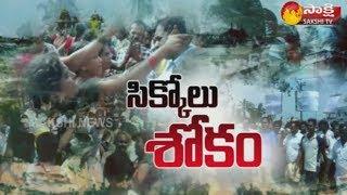 Sakshi Ground Report | రగులుతున్న సిక్కోలు.. భగ్గుమన్న బాధితులు! - Watch Exclusive