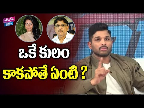 ఒకే కులం కాకపోతే ఏంటి ? | Allu Arjun Remembering His Love Story | Tollywood News | YOYO Cine Talkies