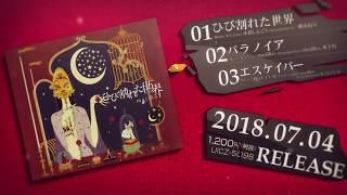 majiko - 全曲クロスフェードを公開 新譜シングル「ひび割れた世界」2018年7月4日発売予定 thm Music info Clip