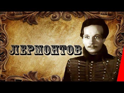 Лермонтов (1943) Полная версия