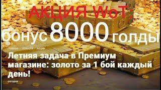 АКЦИЯ WoT: Бонус 8000 голды. Аттракцион неслыханной щедрости!