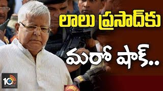 Fodder scam case | Another Shock To Lalu Prasad Yadav | 7 years prison to Lalu