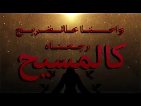ICT - Resurrection #البعث #EyeCity - MC SyndRoM - 3PaCo - Adamillion - ICT (Official lyric video)