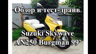 Обзор и тест-драйв Suzuki Skywave AN250 Burgman 1999